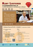 Ruby Lecture Poster 2 Wang.jpg