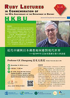 2018 Ruby Lecture Poster 5 Ge.jpg