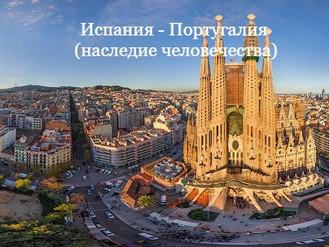 Испания - Португалия 8
