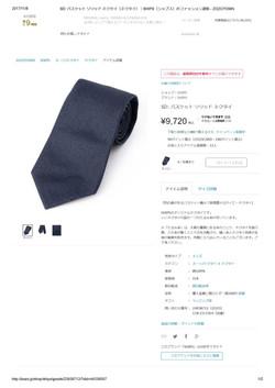 SD_ バスケット ソリッド ネクタイtune SHIPS(シップス)のファッション通販 - ZOZOTOWN