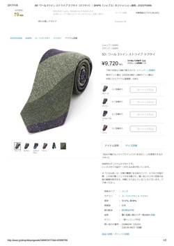 SD_ ウール 3ライン ストライプ ネクタイtune2c SHIPS(シップス)のファッション通販 - ZOZOTOWN