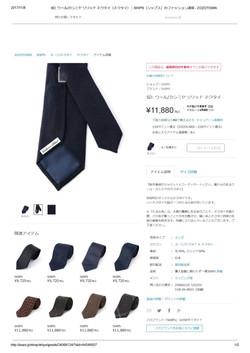 SD_ ウール_カシミヤ ソリッド ネクタイtune2 SHIPS(シップス)のファッション通販 - ZOZOTOWN