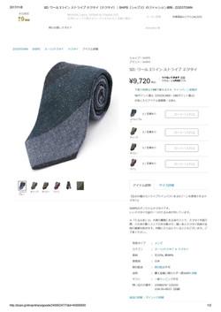 SD_ ウール 3ライン ストライプ ネクタイtune2b SHIPS(シップス)のファッション通販 - ZOZOTOWN