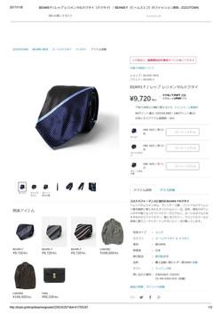 BEAMS F _ レップ レジメンタルネクタイtune5a BEAMS F(ビームスエフ)のファッション通販 - ZOZOTOWN