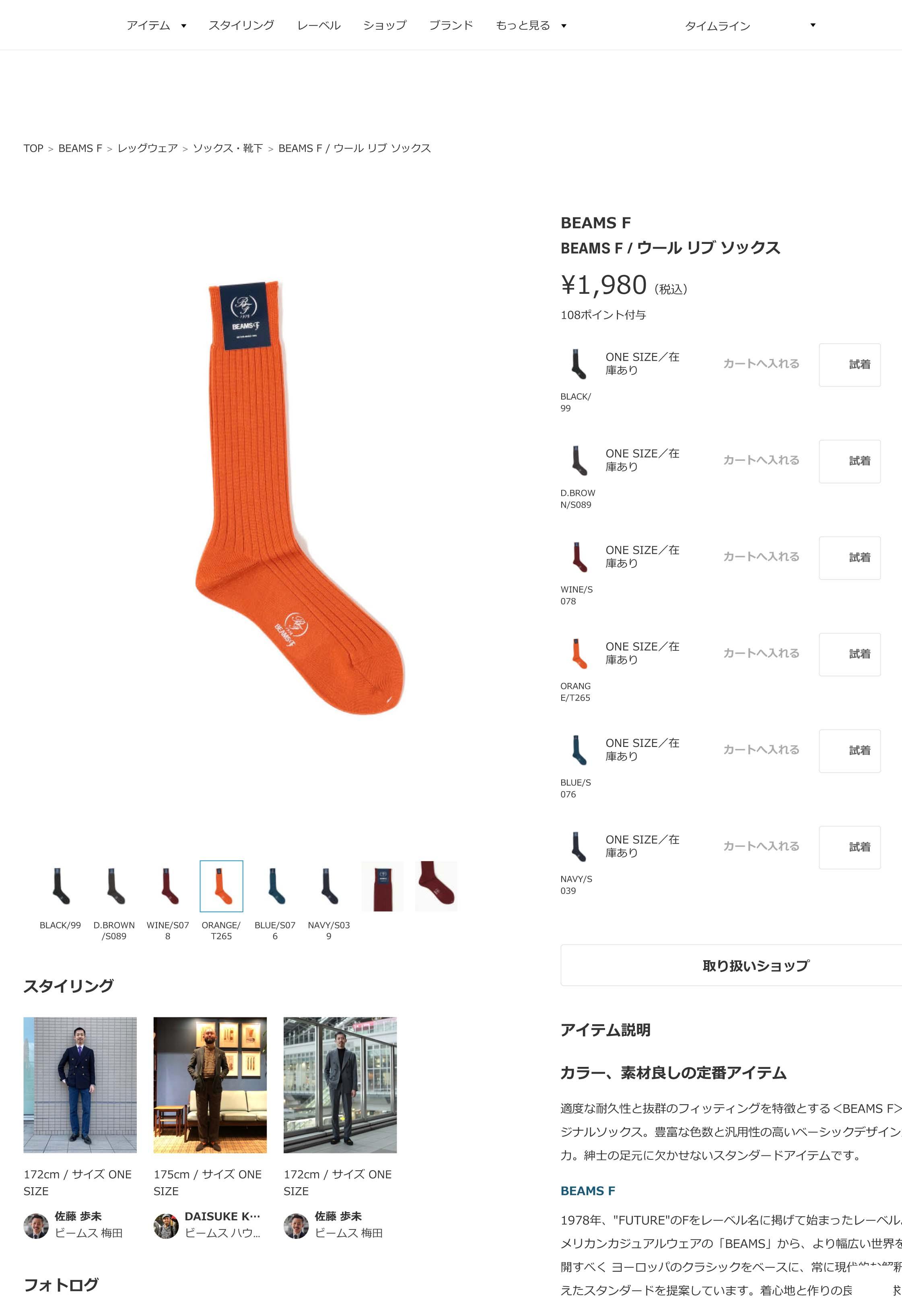 BEAMS F_ウール リブ ソックス(レッグウェア ソックス・靴下)通販|BE