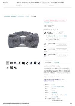ASCOT _ ニットボウタイtune1b BEAMS F(ビームスエフ)のファッション通販 - ZOZOTOWN