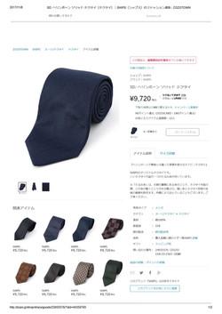 SD_ ヘリンボーン ソリッド ネクタイtune1a SHIPS(シップス)のファッション通販 - ZOZOTOWN
