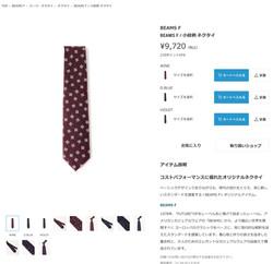 BEAMS F(ビームスF)BEAMS F _ 小紋柄 ネクタイ1a(スーツ・ネ