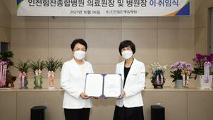 인천힘찬종합병원 김봉옥 신임 병원장 취임