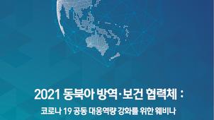 보건복지부, '동북아 방역·보건 협력체' 화상 토론회(웨비나) 개최