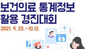 심사평가원, '2021년 보건의료 통계정보 활용 경진대회' 개최