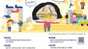 """""""마스크에 담배 연기가 들어왔어요"""" 유아 흡연 위해 예방 교육 공모전 개최"""