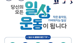 비만예방의 날 기념 정책토론회(포럼) 개최(10.22.)