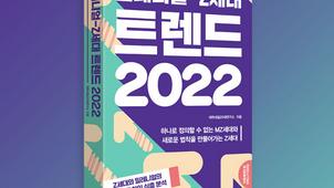 대학내일20대연구소, 밀레니얼-Z세대 트렌드 2022 출간