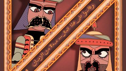 Episode 5: Al-Zanati Caliph | الحلقة الخامسة: الزناتي خليفة