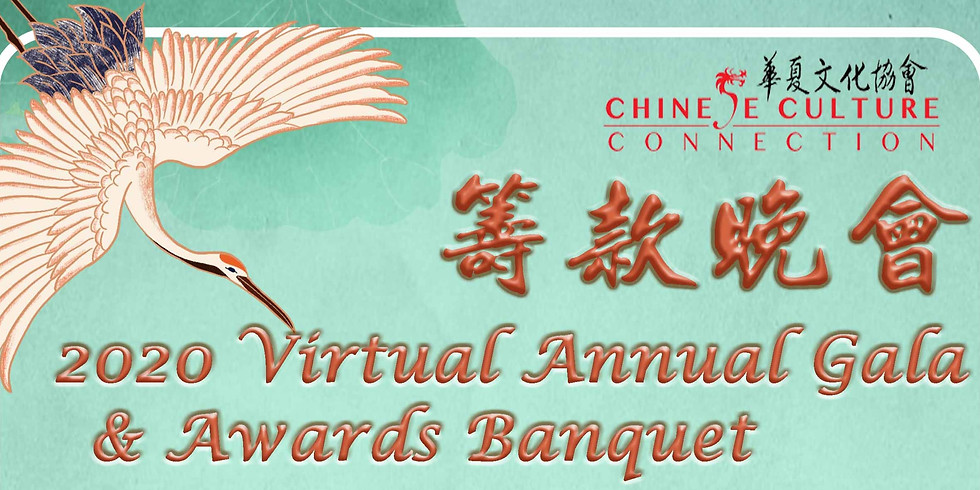 2020 Virtual Gala and Awards Banquet