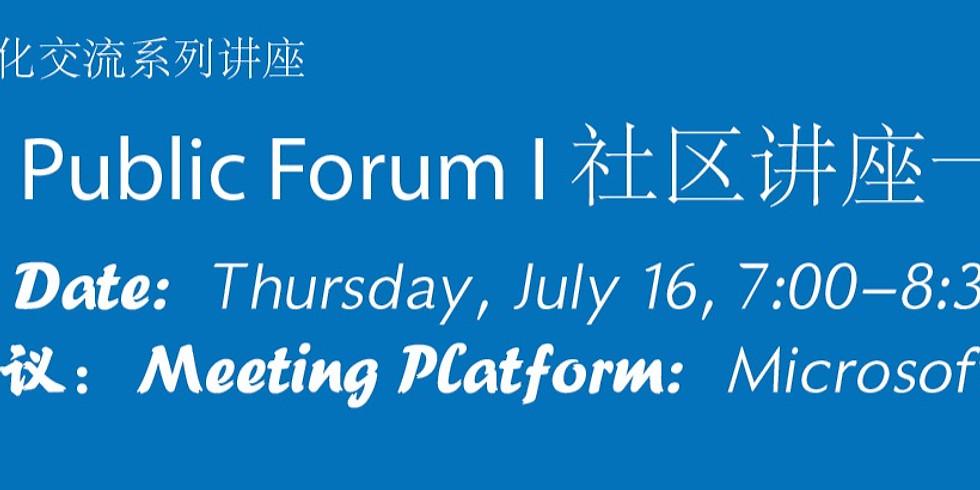 Public Forum I 社区讲座