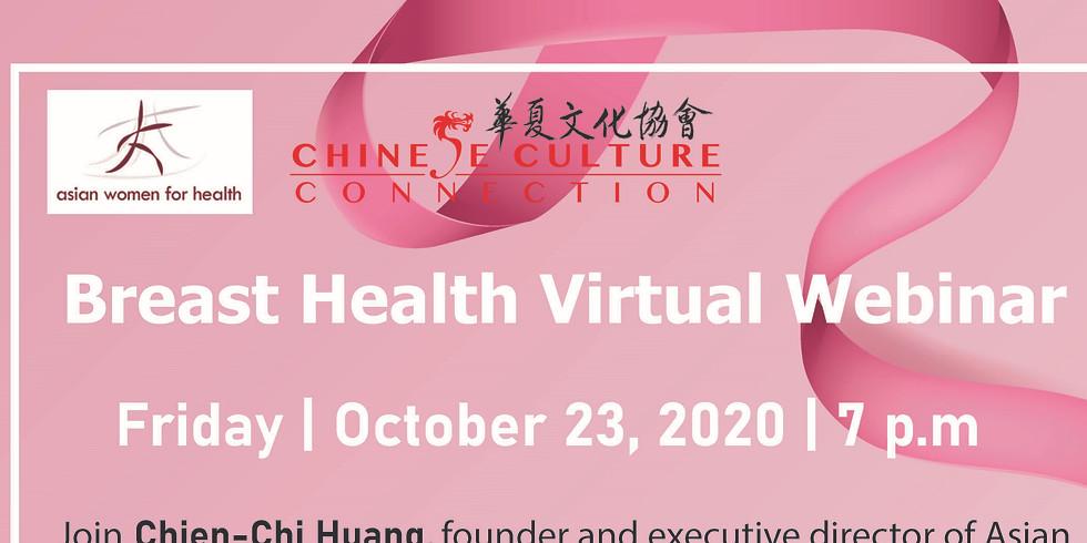 Breast Health Virtual Webinar 乳房健康讲座