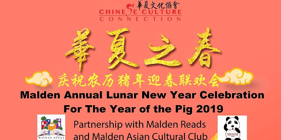 2019 Malden Lunar New Year Celebration