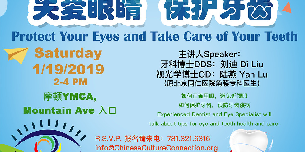 East Meets West Cultural Dialogue: Taking care of your eyes and teeth