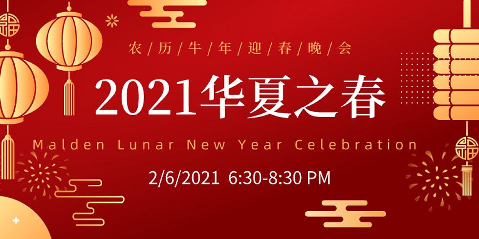 """2021 """"华夏之春"""" 迎春联欢晚会 Malden Lunar New Year Celebration"""