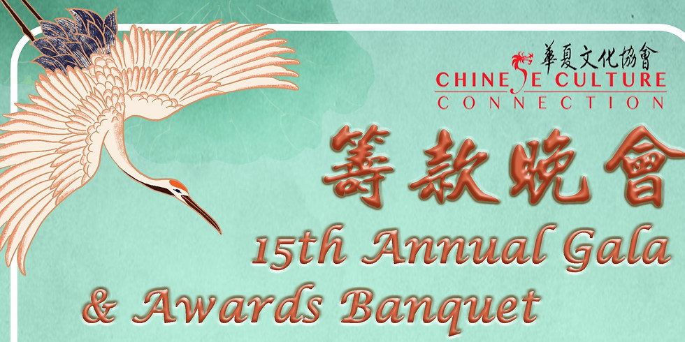 Chinese Culture Connection's 15th Annual Gala