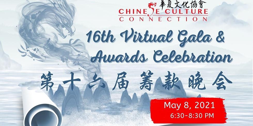 2021 Virtual Fundraising and Award Celebration