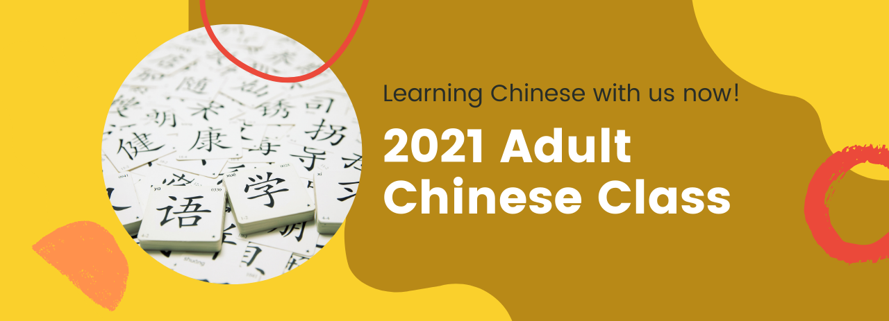 Adult Chinese Class (1)