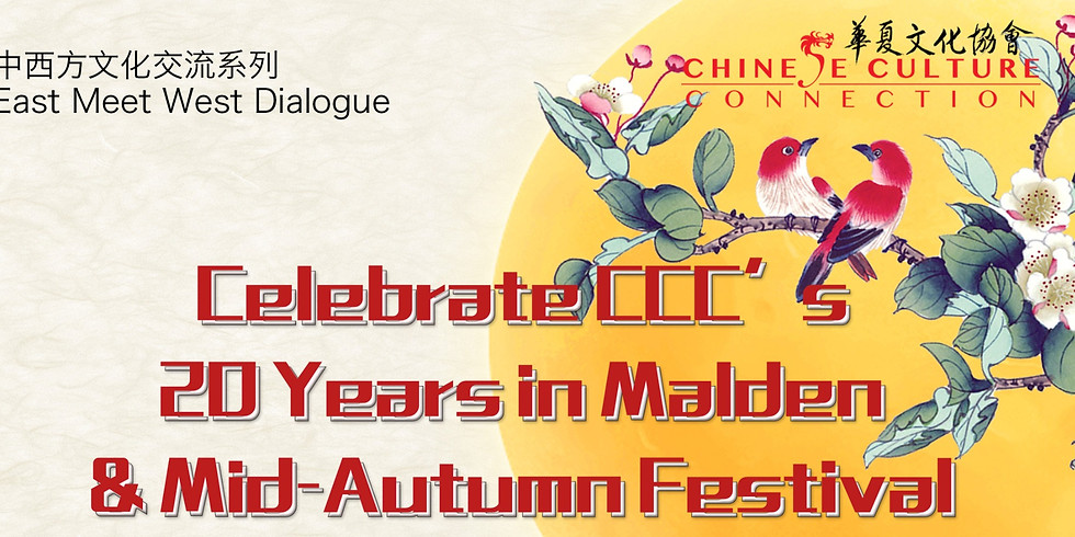 Celebrate CCC's 20 Years in Malden and Mid-Autumn Festival
