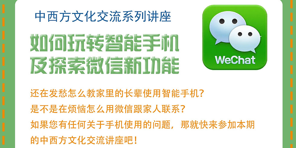 [EMW] How to use your smartphone and Wechat