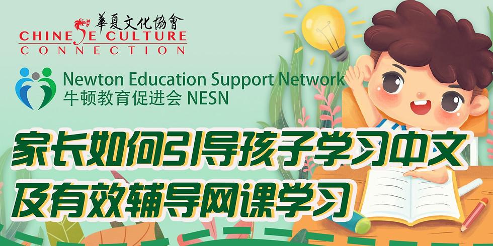 家长如何引导孩子学习中文及有效辅导网课学习