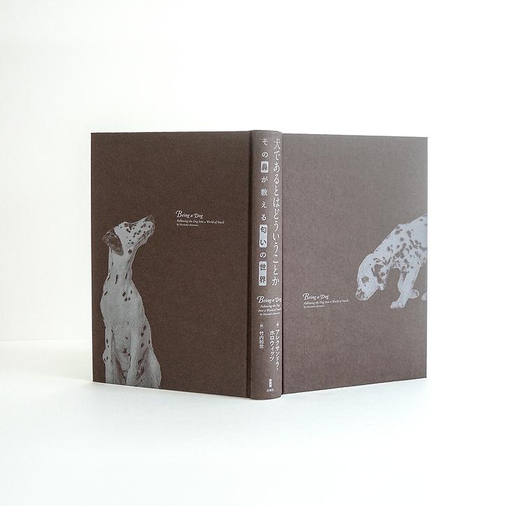 装丁 装幀 装幀 ブックデザイン bookdesign 書籍 本 犬であるとはどういうことか 犬の本 犬の習性 犬の行動 犬の生活 犬の気持ち