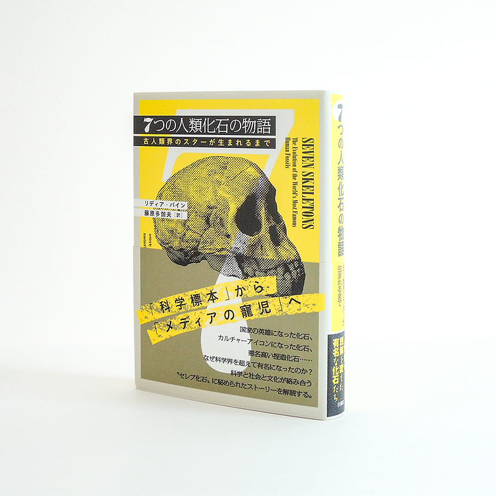 装丁 装幀 装幀 ブックデザイン bookdesign 書籍 本 7つの人類化石の物語 化石の本 古人類 古人類化石 人類化石 化石 歴史学 人類学 科学史 科学哲 歴史研究 科学の本