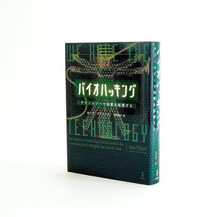 装丁 装幀 装幀 ブックデザイン bookdesign 書籍 本 バイオハッキング