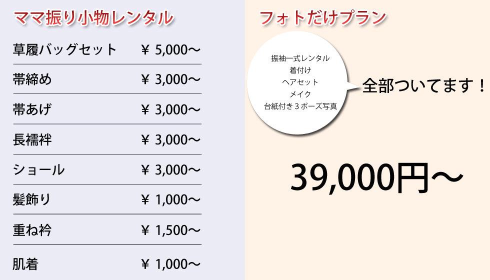 ママ振り・小物レンタル料金