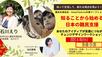 ワークショップ開催:認定NPO法人 難民支援協会 共催 チェンジデザインワークショップ