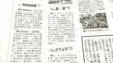 チャリティーコンサート for 仙台/告知記事が読売新聞朝刊に掲載されました!