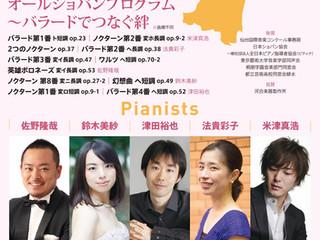 チャリティーコンサート for 仙台 Vol.7 〜バラードでつなぐ絆〜