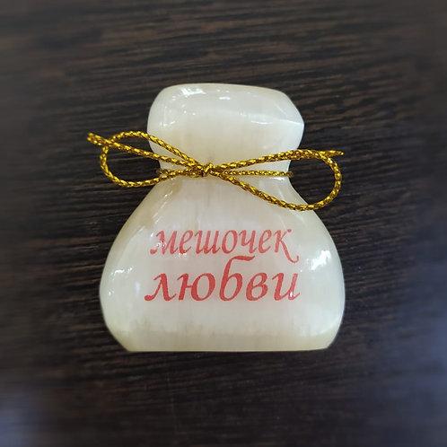 """Магнит из селенита """"Мешочек любви"""""""