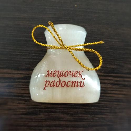 """Магнит из селенита """"Мешочек радости"""""""