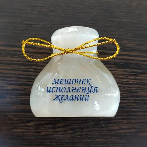 """Магнит из селенита """"Мешочек исполнения желаний"""""""""""