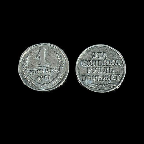 Монета «1 копейка» из олова 18мм