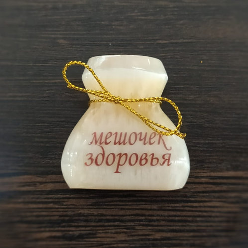 """Магнит из селенита """"Мешочек здоровья"""""""