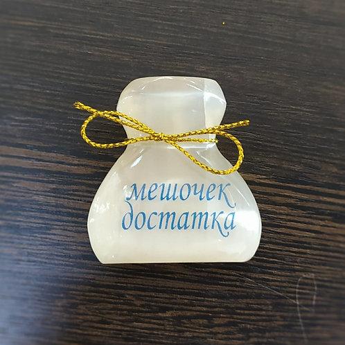 """Магнит из селенита """"Мешочек достатка"""""""