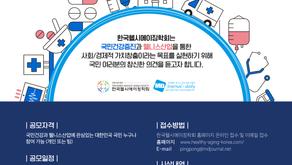 한국헬시에이징학회 대국민 공모전