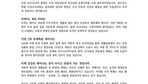 2021 제5차 추계학술 세미나 초대의 글