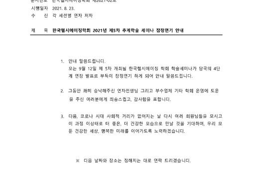 제5차 추계학술세미나 - 잠정연기