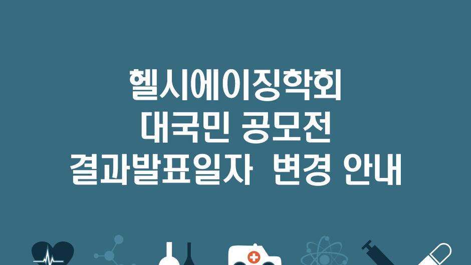 헬시에이징학회 대국민 공모전  결과발표일자  변경 안내