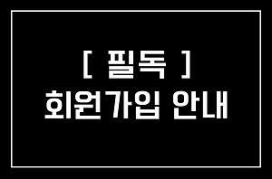 배너_회원가입.png