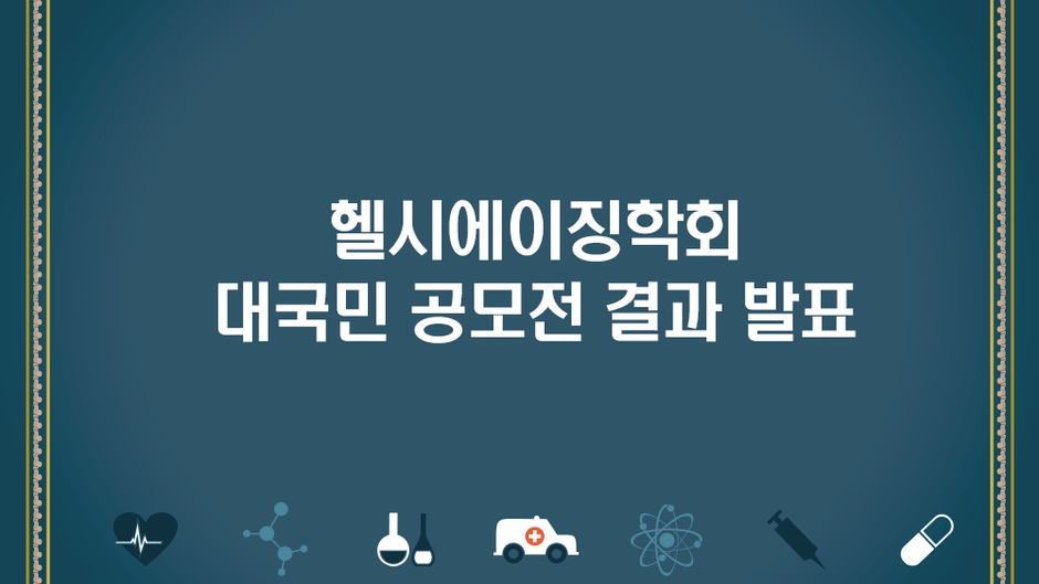 한국헬시에이징학회 2018년 대국민 공모전 심사 결과발표